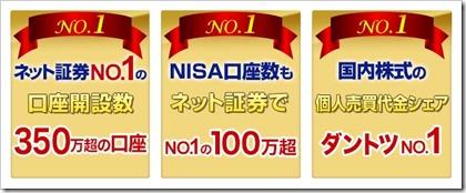 ネット証券総合評価No.1