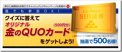 クイズに答えて金のQUOカードゲットキャンペーン