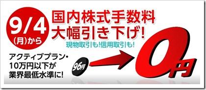 SBI証券10万円以下手数料無料