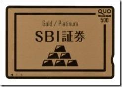 金のQUOカードSBI證券