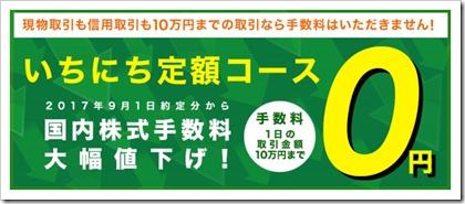 楽天証券10万円以下手数料無料
