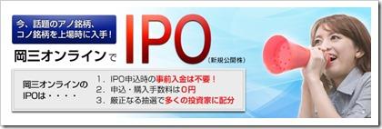 岡三オンライン証券IPO4社