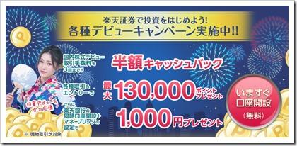 楽天証券口座開設キャンペーン2017.8.31