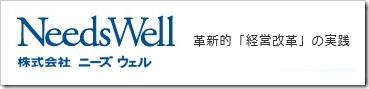 ニーズウェル(3992)IPO新規上場承認