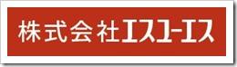 エスユーエス(6554)IPO新規上場承認