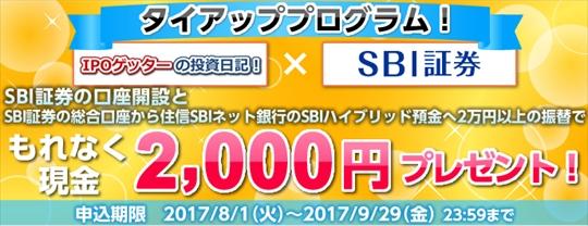 SBI証券タイアップキャンペーン