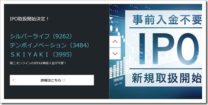 岡三オンライン証券取り扱いIPO3社