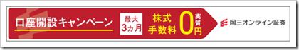 岡三オランライン証券手数料0円