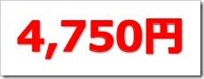 西本Wismettacホールディングス(9260)IPO直前初値予想