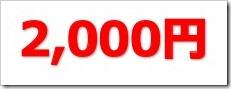 ロードスターキャピタル(3482)IPO直前初値予想