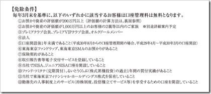 東海東京証券口座管理料免除条件