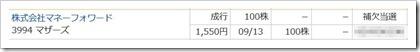 マネーフォワード(3994)IPO補欠当選