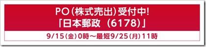 日本郵政(6178)PO売出し受付中