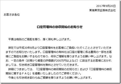 東海東京証券口座管理料徴収開始