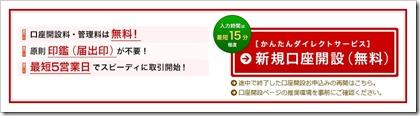 東海東京証券口座開設