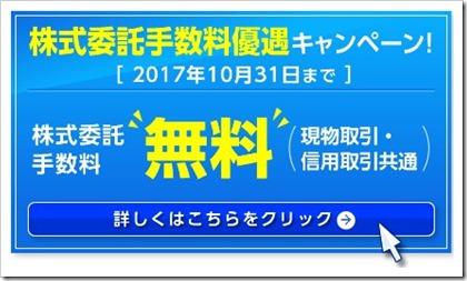tokaitokyocp1.2017.10.31