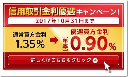 tokaitokyocp2.2017.10.31