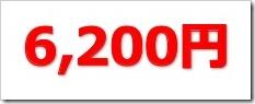 テンポイノベーション(3484)IPO直前初値予想