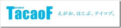 幸和製作所(7807)IPO新規上場承認