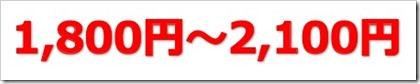 シー・エス・ランバー(7808)IPO初値予想