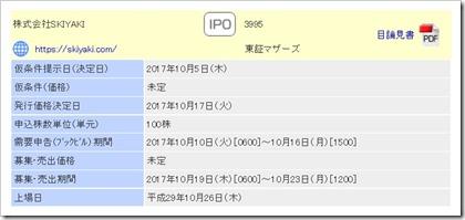 むさし証券IPO取り扱い1社