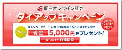 okasan-onlinecp2017.12.31