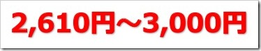 森六ホールディングス(4249)IPO初値予想