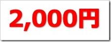 シー・エス・ランバー(7808)IPO直前初値予想