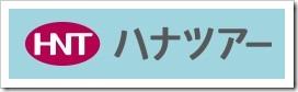 HANATOUR JAPAN(6561)IPO新規上場承認