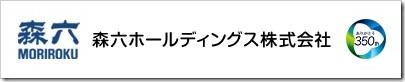 森六ホールディングス(4249)IPO新規上場承認