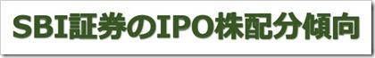 SBI証券のIPO株配分傾向