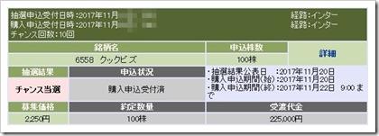 クックビズ(6558)IPO当選