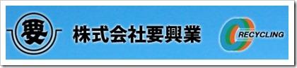 要興業(6566)IPO新規上場承認