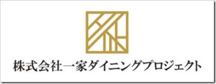 一家ダイニングプロジェクト(9266)IPO新規上場承認