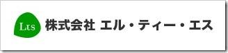 エル・ティー・エス(6560)IPO新規上場承認