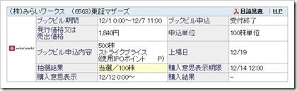 みらいワークス(6563)IPO当選