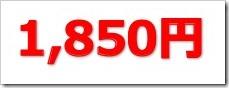 SGホールディングス(9143)IPO直前初値予想