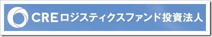 CREロジスティクスファンド投資法人(3487)東証リートIPO新規上場承認