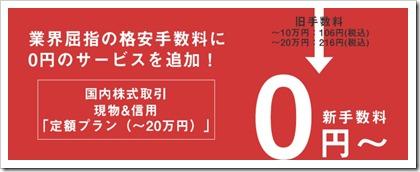 岡三オンライン証券手数料0円