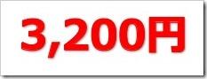 マツオカコーポレーション(3611)IPO直前初値予想