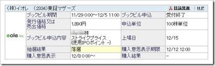 イオレ(2334)IPO落選