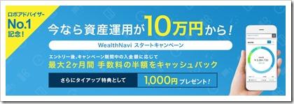 ウェルスナビ(WealthNavi)タイアップキャンペーン2017.12.31
