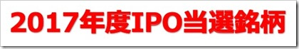 2017年度IPO当選銘柄
