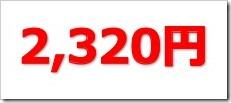 プレミアグループ(7199)IPO直前初値予想