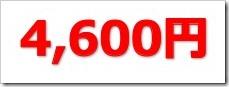 ナレッジスイート(3999)IPO直前初値予想