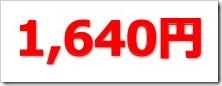 カチタス(8919)IPO直前初値予想
