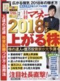 日経マネー(2018年2月号)