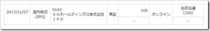 SGホールディングス(9143)IPO当選三菱