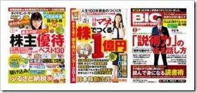 有名月刊金融及びビジネス誌3誌