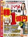 日経マネー(2018年1月号)